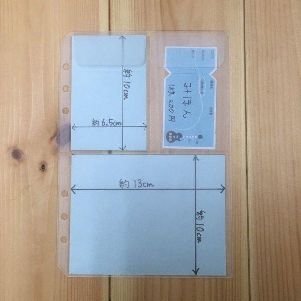 画像1: 【013】ポケットシート(3ポケット)(A5サイズ) (1)