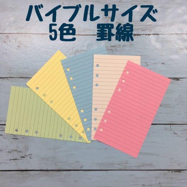 画像1: 【085】罫線リフィル 5色セット(バイブルサイズ) (1)