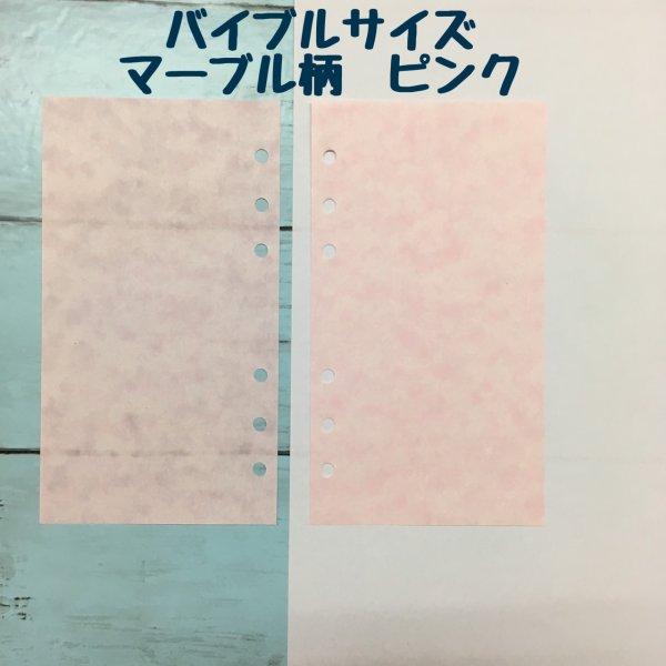 画像1: 【090】リフィル マーブル柄ピンク(バイブルサイズ) (1)