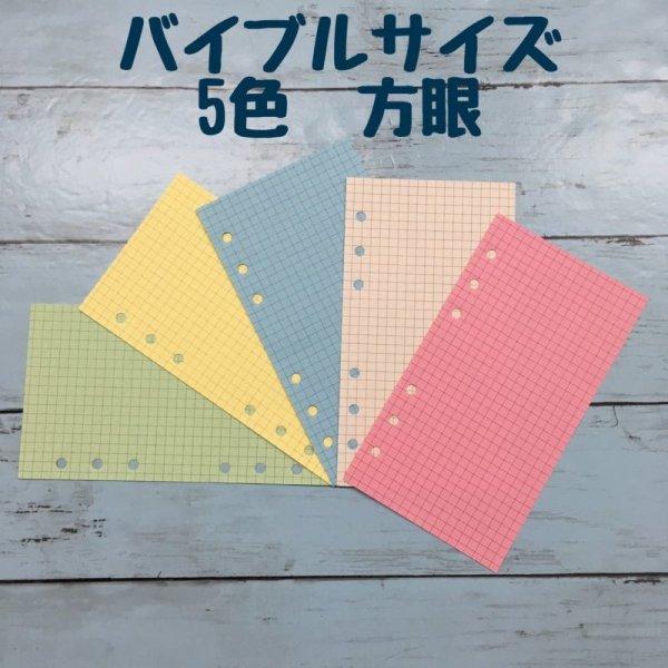画像1: 【086】方眼リフィル 5色セット(バイブルサイズ) (1)