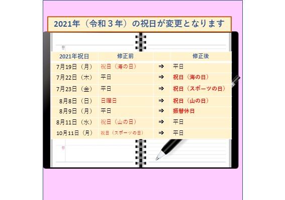 令 和 3 年 祝日 令和3年(2021年)の国民の祝日・休日 日本印刷新聞社