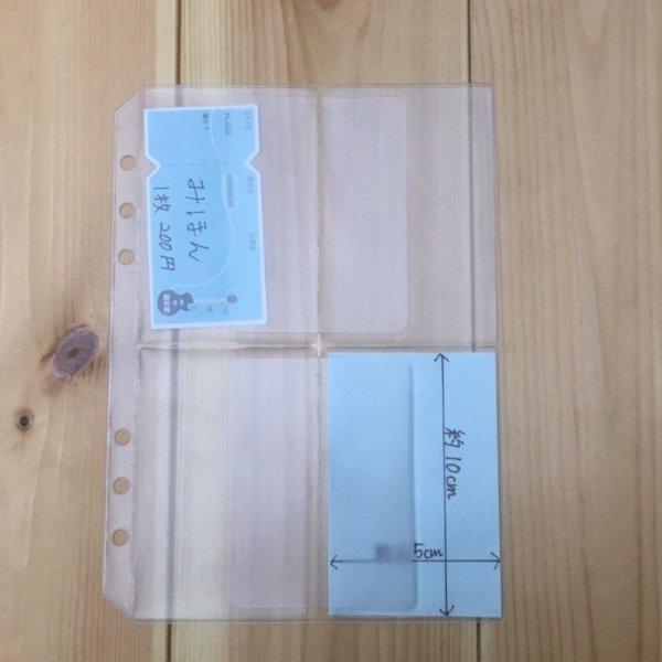 画像1: 【012】ポケットシート(4ポケット)(A5サイズ) (1)