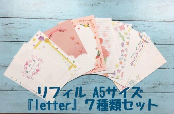 画像1: 【063】リフィル『Letter』7種類セット(A5サイズ) (1)