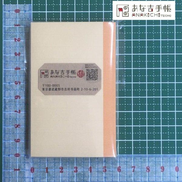 画像1: 【004】【あな吉手帳術公式】あな吉手帳オリジナル付箋(クラフト)【セット有り】 (1)